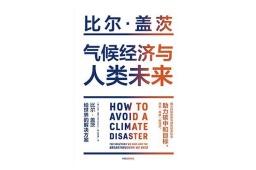 """实现""""零排放""""须凝聚人类共识——读《气候经济与人类未来》"""