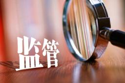 沪深交易所强化债市年报事后监管