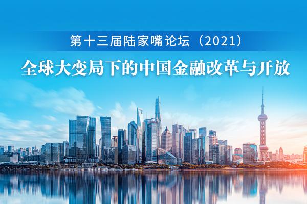 聚焦第十三届陆家嘴论坛(2021)