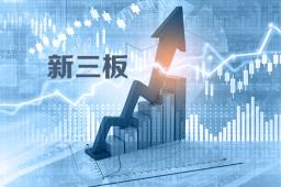 精选层行情火热 市场呼吁尽快编制相关指数