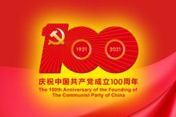特刊 | 党中央坚强领导 为资本市场改革发展指明方向