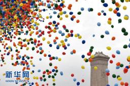 庆祝大会现场放飞气球