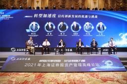 圆桌论坛:转型加速度 信托创新发展的机遇与挑战