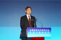 茆荣华在第十三届陆家嘴论坛金融法治国际研讨会上发表主题演讲