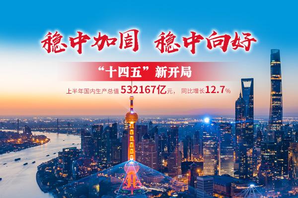 """""""十四五""""新开局 首份经济半年报亮相"""