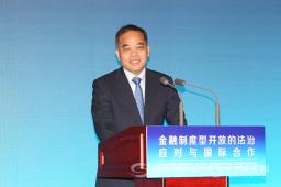 卢文道在第十三届陆家嘴论坛金融法治国际研讨会上发表主题演讲