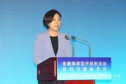赵红在第十三届陆家嘴论坛金融法治国际研讨会上发表主题演讲