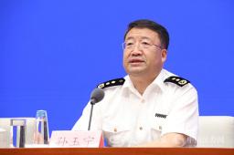 海关总署副署长孙玉宁:在浦东具备条件的海关特殊监管区域推广洋山特殊综保区政策