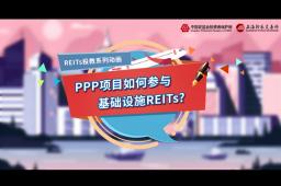 第九期:PPP项目如何参与基础设施REITs