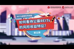 第五期:如何看待公募REITs的风险收益特征