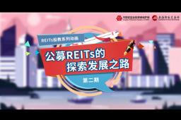 第二期:公募REITs的探索发展之路