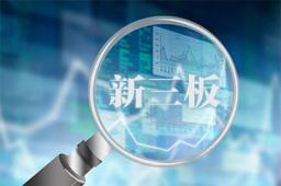 """北京证券交易所宣布设立 总体平移精选层基础制度 培育""""专精特新""""企业"""