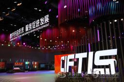 富邦华一银行精彩亮相2021服贸会 构建开放智能服务生态圈