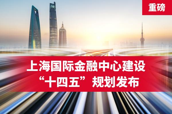 """重磅!上海国际金融中心建设""""十四五""""规划发布"""