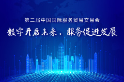 【2021年服贸会】数字开启未来,服务促进发展