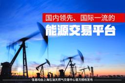 【上海石油天然气交易中心】国内领先 国际一流