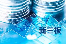 证监会负责人就深化新三板改革设立北京证券交易所答记者问