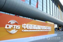 韩正出席2021年中国国际服务贸易交易会全球服务贸易峰会