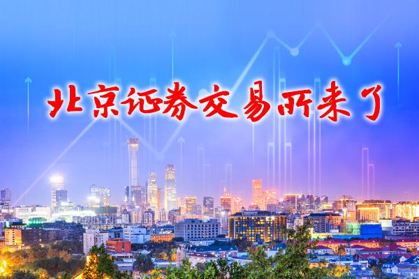 深化新三板改革 设立北京证券交易所