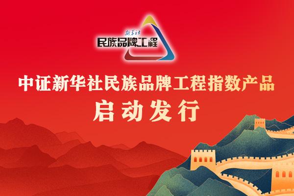 中证新华社民族品牌工程指数产品启动发行