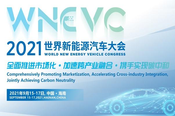 2021世界新能源汽车大会