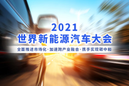 【2021世界新能源汽车大会】全面推进市场化·加速跨产业融合·携手实现碳中和