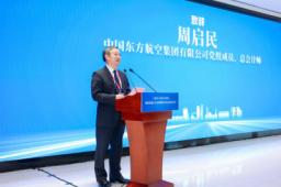 中国东航副总经理周启民:东航计划推出为期2个月的专题碳中和航班