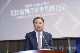 阎庆民:持续健全投保体系 增强投资者获得感