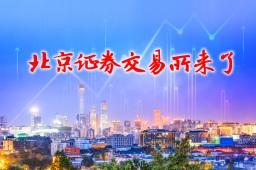 北交所:9月25日开展第一次开市全网测试