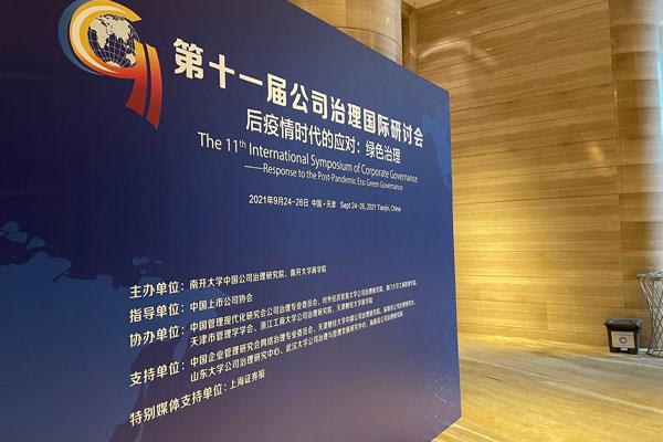 第十一届公司治理国际研讨会
