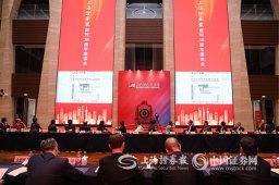 三十而立正青春 风华正茂启新程 上海证券报创刊30周年座谈会在沪举行