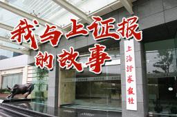 我与上证报的故事│袁东:行稳致远,更上一层楼——写在《上海证券报》创办30周年之际